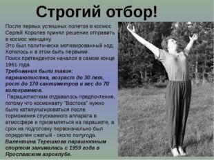 После первых успешных полетов в космос Сергей Королев принял решение отправит