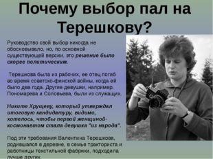 Почему выбор пал на Терешкову? Руководство свой выбор никогда не обосновывало