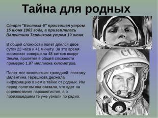 """Тайна для родных Старт """"Востока-6"""" произошел утром 16 июня 1963 года, а призе"""