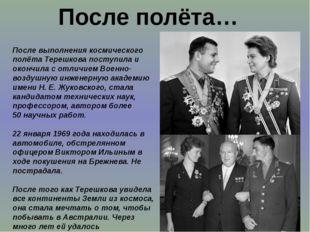 После полёта… После выполнения космического полёта Терешкова поступила и окон