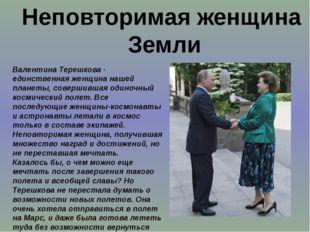 Неповторимая женщина Земли Валентина Терешкова - единственная женщина нашей п