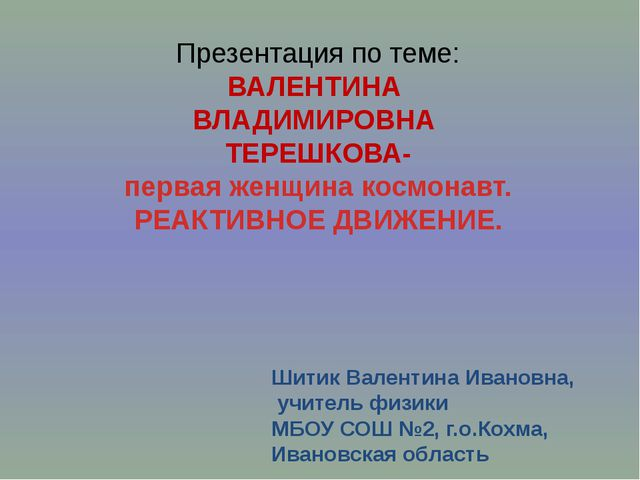 Презентация по теме: ВАЛЕНТИНА ВЛАДИМИРОВНА ТЕРЕШКОВА- первая женщина космона...