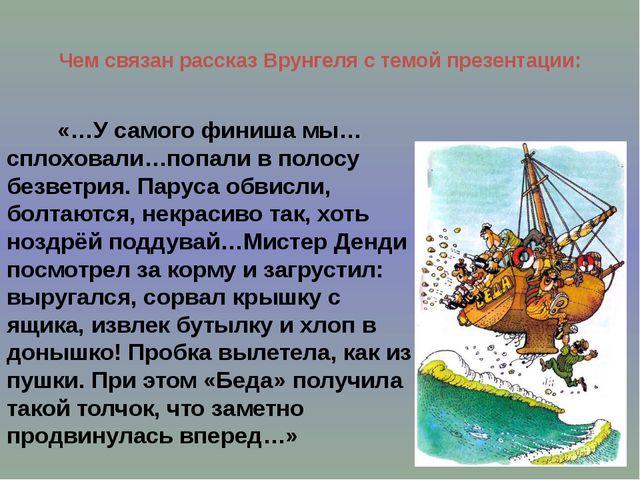 Чем связан рассказ Врунгеля с темой презентации: «…У самого финиша мы…сплохов...
