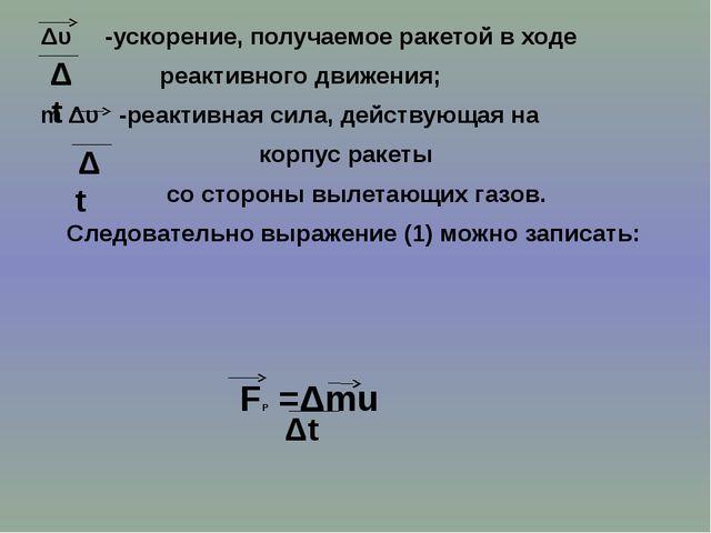 Δυ -ускорение, получаемое ракетой в ходе реактивного движения; m Δυ -реактивн...