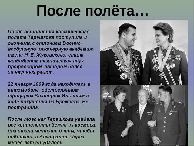 После полёта… После выполнения космического полёта Терешкова поступила и окон...