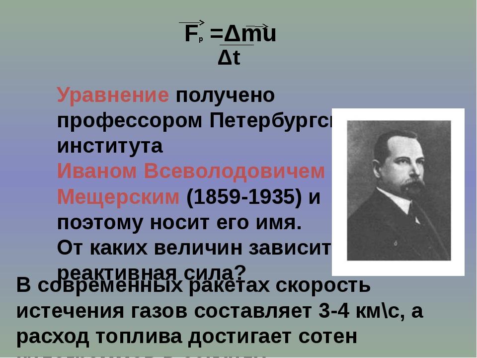 Fp =Δmu Уравнение получено профессором Петербургского института Иваном Всевол...