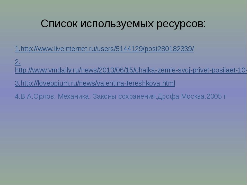 Список используемых ресурсов: 1.http://www.liveinternet.ru/users/5144129/post...