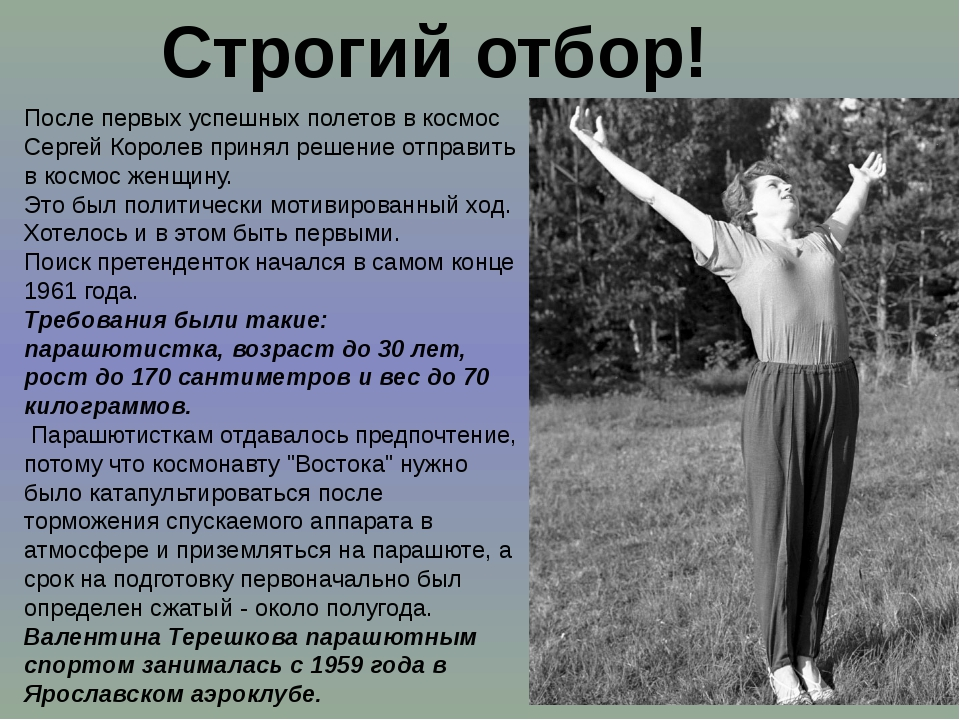После первых успешных полетов в космос Сергей Королев принял решение отправит...