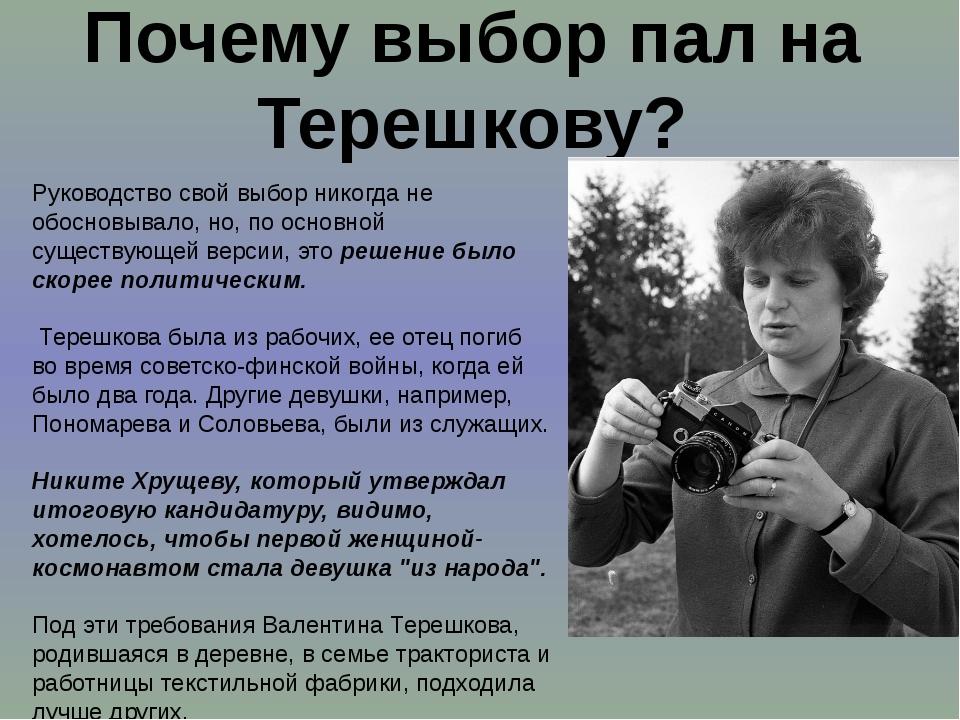 Почему выбор пал на Терешкову? Руководство свой выбор никогда не обосновывало...