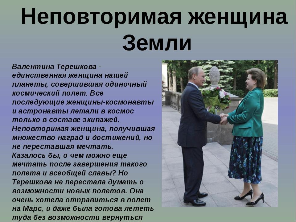Неповторимая женщина Земли Валентина Терешкова - единственная женщина нашей п...