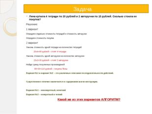 Задача Лена купила 4 тетради по 20 рублей и 2 авторучки по 15 рублей. Скольк
