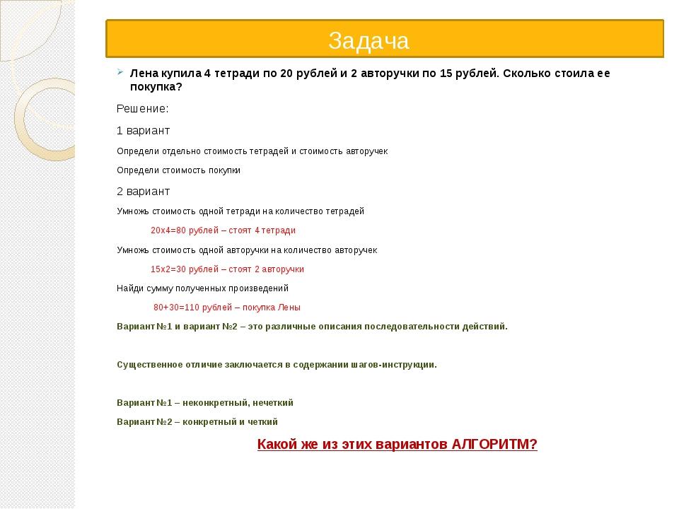 Задача Лена купила 4 тетради по 20 рублей и 2 авторучки по 15 рублей. Скольк...