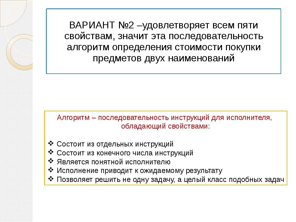 ВАРИАНТ №2 –удовлетворяет всем пяти свойствам, значит эта последовательность...