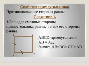 Свойство прямоугольника: Противоположные стороны равны. Следствие 1. 1.Если