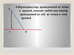 4.Перпендикуляр, проведенный из точки к прямой, меньше любой наклонной, пров