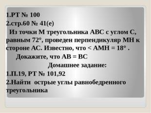 1.РТ № 100 2.стр.60 № 41(е) Из точки М треугольника АВС с углом С, равным 72