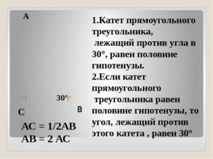С В А 30° 1.Катет прямоугольного треугольника, лежащий против угла в 30°, ра