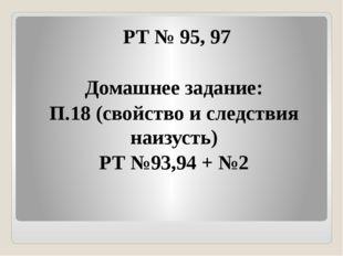 РТ № 95, 97 Домашнее задание: П.18 (свойство и следствия наизусть) РТ №93,94