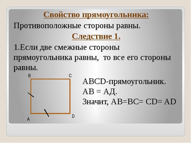 Свойство прямоугольника: Противоположные стороны равны. Следствие 1. 1.Если...