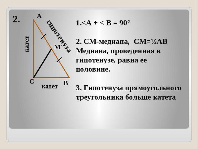 2. катет катет гипотенуза А В С 1.