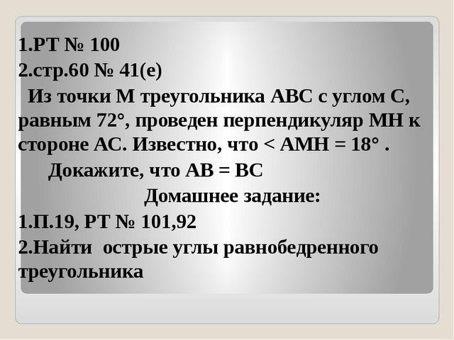 1.РТ № 100 2.стр.60 № 41(е) Из точки М треугольника АВС с углом С, равным 72...