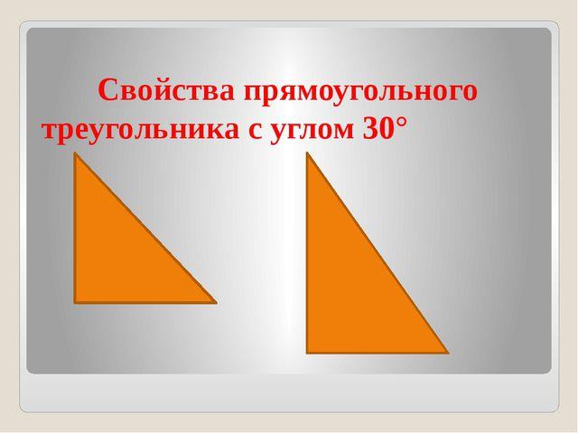 Свойства прямоугольного треугольника с углом 30°
