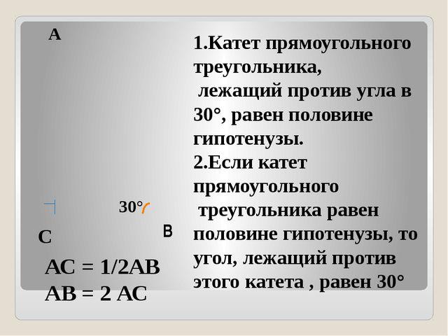 С В А 30° 1.Катет прямоугольного треугольника, лежащий против угла в 30°, ра...