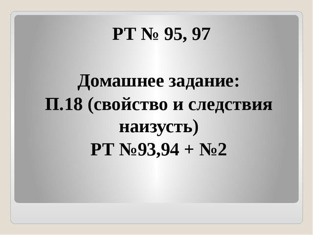 РТ № 95, 97 Домашнее задание: П.18 (свойство и следствия наизусть) РТ №93,94...