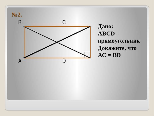 №2. В С А D Дано: АВСD - прямоугольник Докажите, что АС = ВD