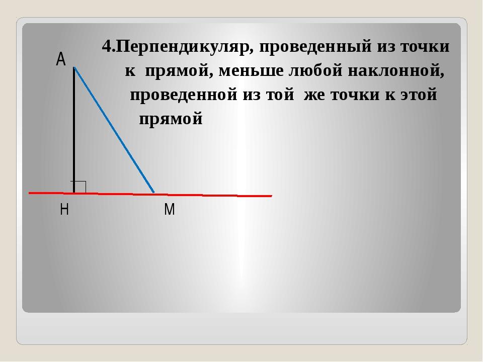 4.Перпендикуляр, проведенный из точки к прямой, меньше любой наклонной, пров...