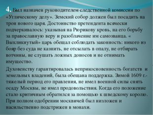 4. Был назначен руководителем следственной комиссии по «Углическому делу». З