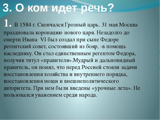 3. О ком идет речь? 1. В 1584 г. Скончался Грозный царь. 31 мая Москва праздн...