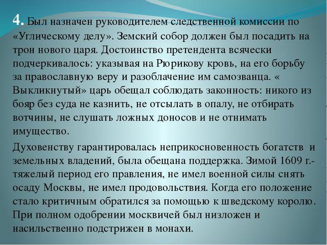 4. Был назначен руководителем следственной комиссии по «Углическому делу». З...