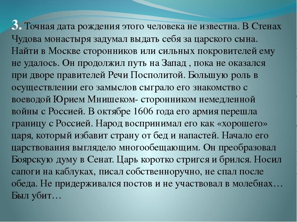 3. Точная дата рождения этого человека не известна. В Стенах Чудова монастыр...