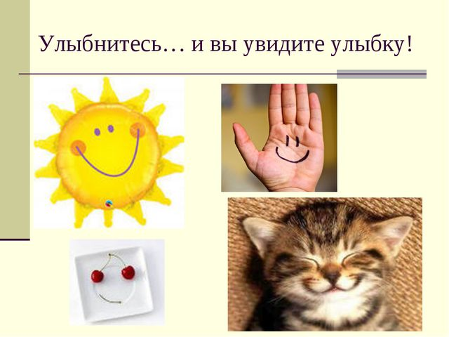 Улыбнитесь… и вы увидите улыбку!
