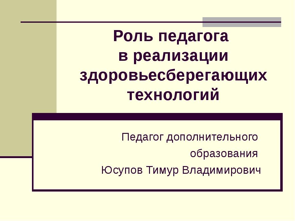 Роль педагога в реализации здоровьесберегающих технологий Педагог дополнитель...