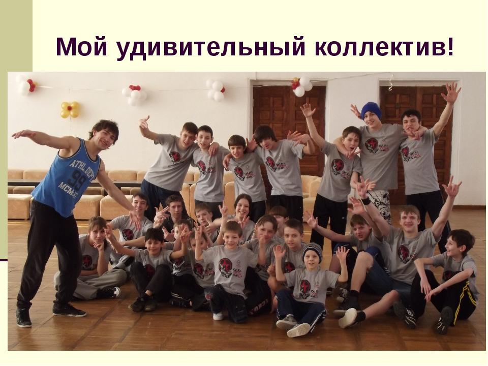 Мой удивительный коллектив!
