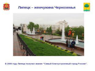 """Липецк – жемчужина Черноземья В 2006 году Липецк получил звание """"Самый благоу"""
