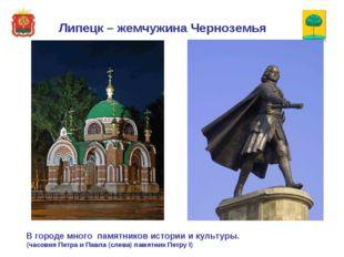 В городе много памятников истории и культуры. (часовня Петра и Павла (слева)