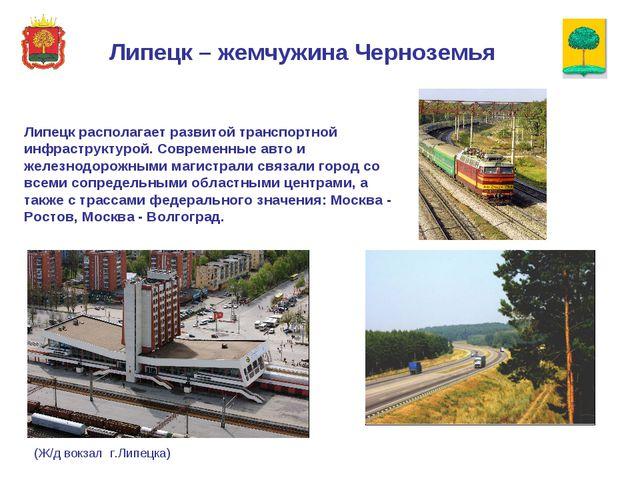 Липецк располагает развитой транспортной инфраструктурой. Современные авто и...