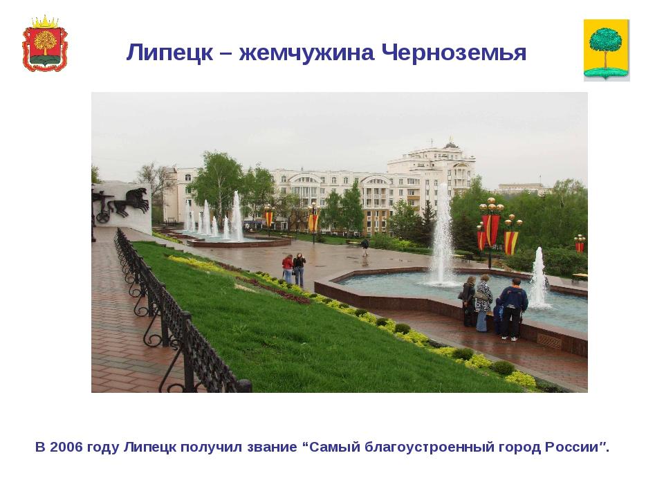 """Липецк – жемчужина Черноземья В 2006 году Липецк получил звание """"Самый благоу..."""