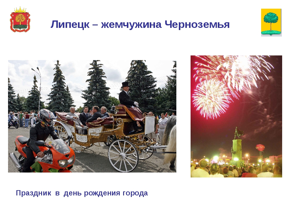 Липецк – жемчужина Черноземья Праздник в день рождения города