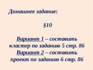 Домашнее задание: §10 Вариант 1 – составить кластер по заданию 5 стр. 86 Вари