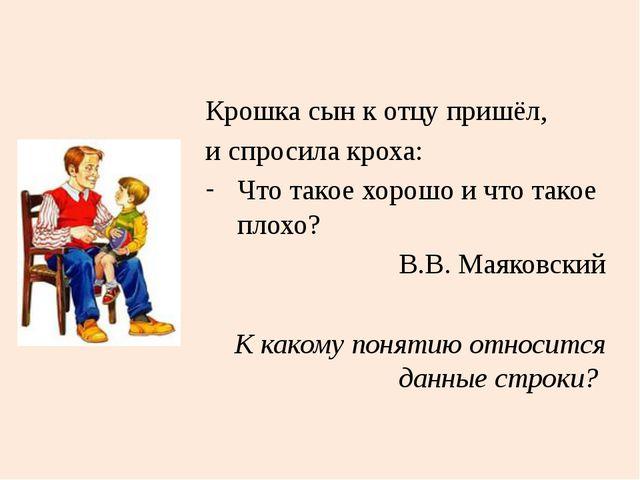 Крошка сын к отцу пришёл, и спросила кроха: Что такое хорошо и что такое пло...