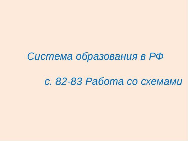 Система образования в РФ с. 82-83 Работа со схемами