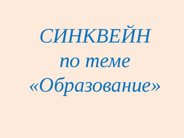 СИНКВЕЙН по теме «Образование»