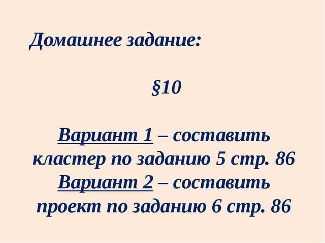Домашнее задание: §10 Вариант 1 – составить кластер по заданию 5 стр. 86 Вари...