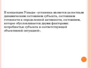 В концепции Узнадзе «установка является целостным динамическим состоянием су