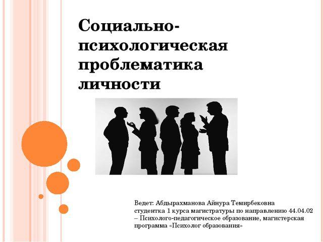 Социально-психологическая проблематика личности Ведет: Абдырахманова Айнура Т...