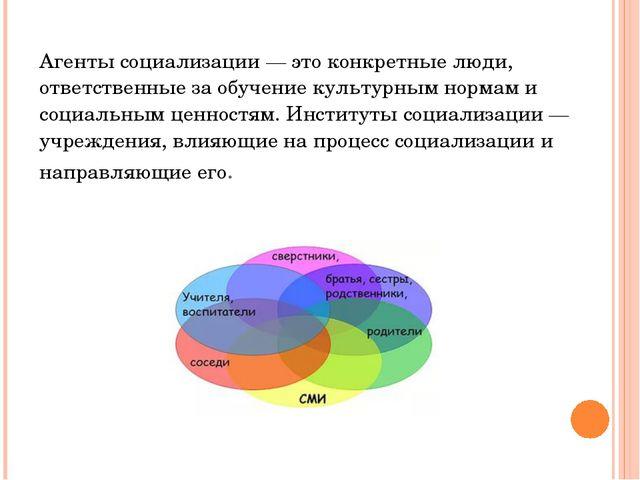 Агенты социализации — это конкретные люди, ответственные за обучение культурн...